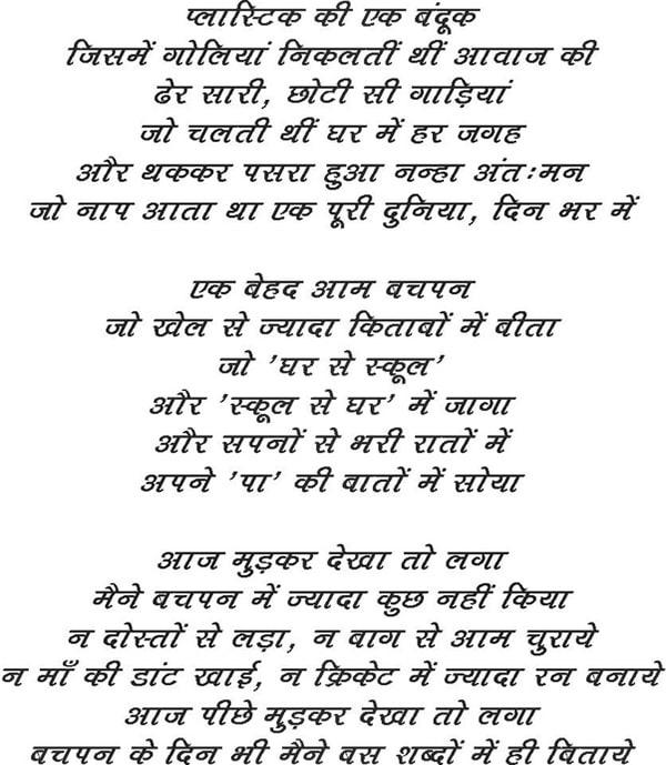 Hiện ngôn ngữ chính thức của Ấn Độ là tiếng Hindu và tiếng Anh